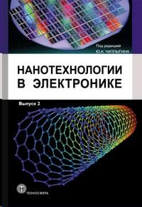Нанотехнологии в электронике выпуск 2й