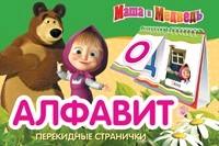 Маша и Медведь. Алфавит. Перекидные странички