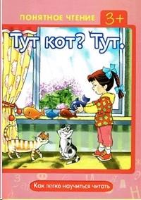 Тут кот? Тут. Понятное чтение для детей от 3х лет