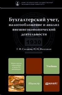 Бухгалтерский учет. Налогообложение и анализ внешнеэкономической деятельности. Учебник для магистров