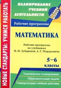 Математика 5-6 кл. Рабочие программы по учебникам Зубаревой, Мордковича