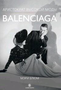 Balenciaga. Аристократ высокой моды