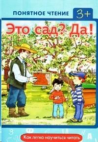 Это сад? Да! Понятное чтение для детей от 3х лет