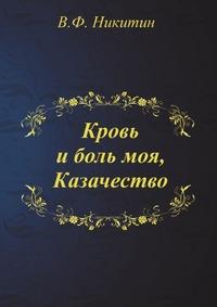 Кровь и боль моя, Казачество