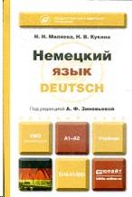 Немецкий язык. Учебник для бакалавров