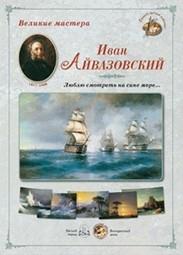 Иван Айвазовский. Люблю смотреть на сине море. Набор репродукций