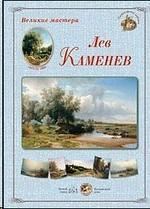 Лев Каменев. Набор репродукций