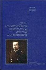 Дело командующего флотом А.М. Щастного