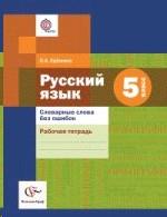 Русский язык 5 кл. Словарные слова без ошибок. Рабочая тетрадь