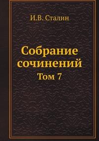 Собрание сочинений Том 7