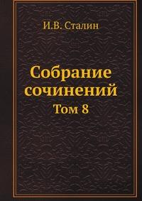 Собрание сочинений Том 8