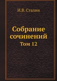Собрание сочинений Том 12