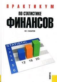 Практикум по статистике финансов. Учебное пособие