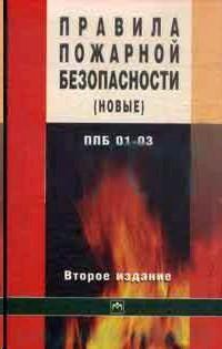 Правила пожарной безопасности ППБ 01-03