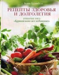Рецепты здоровья и долголетия. Кулинарная книга \