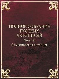ПОЛНОЕ СОБРАНИЕ РУССКИХ ЛЕТОПИСЕЙ Том 18. Симеоновская летопись