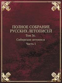 ПОЛНОЕ СОБРАНИЕ РУССКИХ ЛЕТОПИСЕЙ Том 36. Сибирские летописи Часть 1