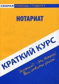 Краткий курс по нотариату. Учебное пособие