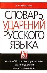 Словарь ударений русского языка
