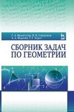 Сборник задач по геометрии. Учебное пособие