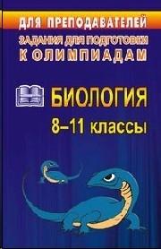 Олимпиадные задания по биологии 8-11 кл