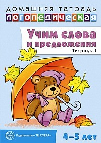 Домашняя логопедическая тетрадь. Учим слова и предложения. Речевые игры и упражнения для детей 4-5 лет в 2х тетрадях тетрадь 1я
