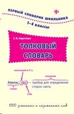 Толковый словарь 1-4 кл