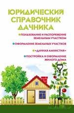 Юридический справочник дачника