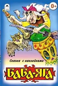 Баба-Яга. Сказки с наклейками