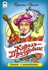 Король-Дроздовик. Сказки с наклейками