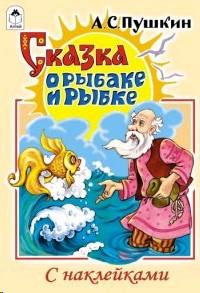 Сказка о рыбаке и рыбке. Сказки с наклейками