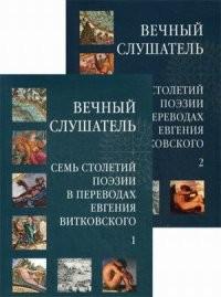 Вечный слушатель. Семь столетий поэзии в переводах Евгения Витковского в 2х томах