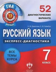 Русский язык 7 кл. Экспресс-диагностика. 52 диагностических варианта