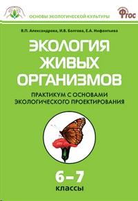Экология живых организмов 6-7 кл. Практикум с основами экологического проектирования