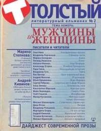 Толстый литературный альманах №2: Мужчины и женщины.