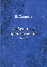Б. Спиноза. Избранные произведения Том 2