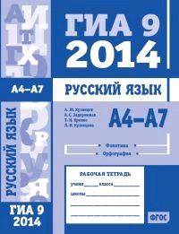 ГИА-2014 Русский язык А4—А7. Фонетика и орфография. Рабочая тетрадь