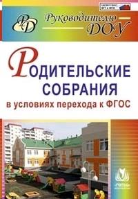 Родительские собрания в условиях перехода к ФГОС