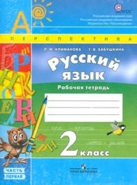 Русский язык 2 кл. Рабочая тетрадь в 2х частях