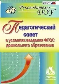Педагогический совет в условиях введения ФГОС дошкольного образования