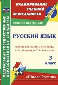 Русский язык 3 кл. Рабочая программа по учебнику Зелениной,  Хохловой