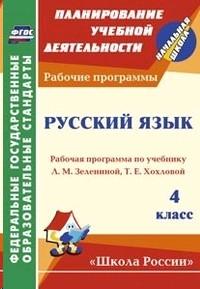 Русский язык 4 кл. Рабочая программа по учебнику Зелениной, Хохловой