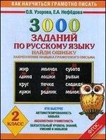 3000 примеров по русскому языку 2 кл. Найди ошибку