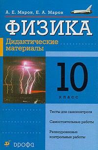 Физика 10 кл. Дидактические материалы