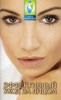 Эффективный уход за лицом. Очищаем кожу, устраняем морщины