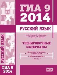 ГИА-2014 Русский язык 9 кл. Подготовка к экзамену. Тренировочные задания