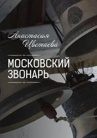 Московский звонарь