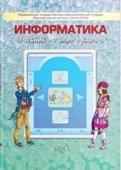 Информатика 7 кл. Учебник в 2х частях