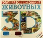 Большая энциклопедия животных 3D (стереоочки в комплекте)