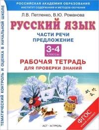Русский язык 3-4 кл. Рабочая тетрадь для проверки знаний. Части речи. Предложение